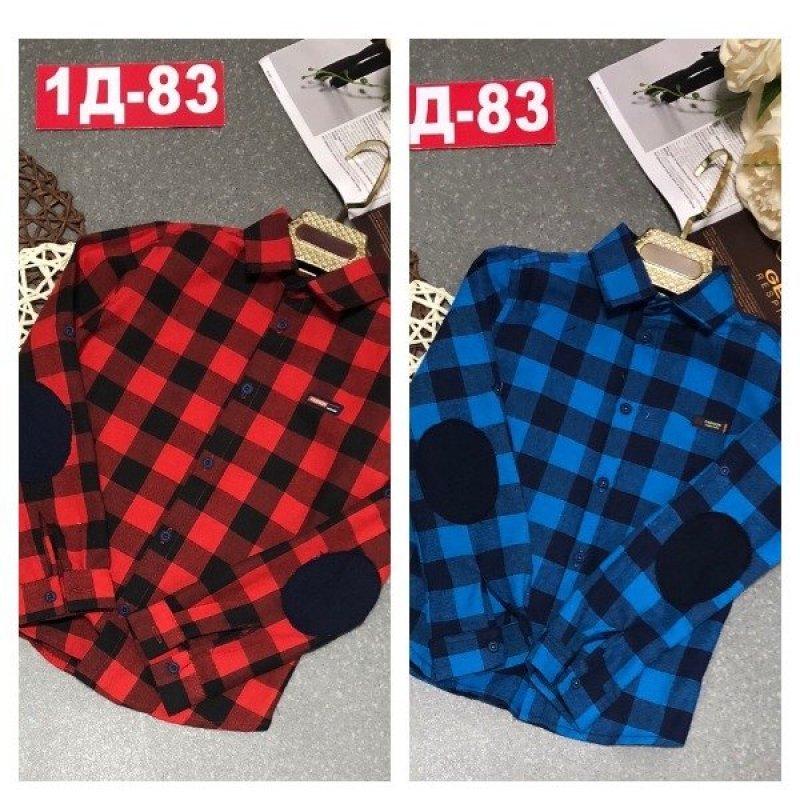 Рубашки для мальчиков|Х10085