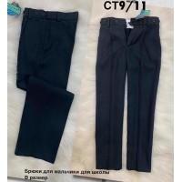 Школьные брюки для мальчиков 12036