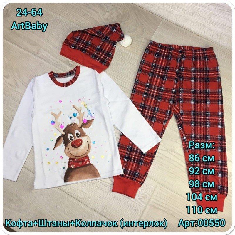 Новогодние костюмы Х10142