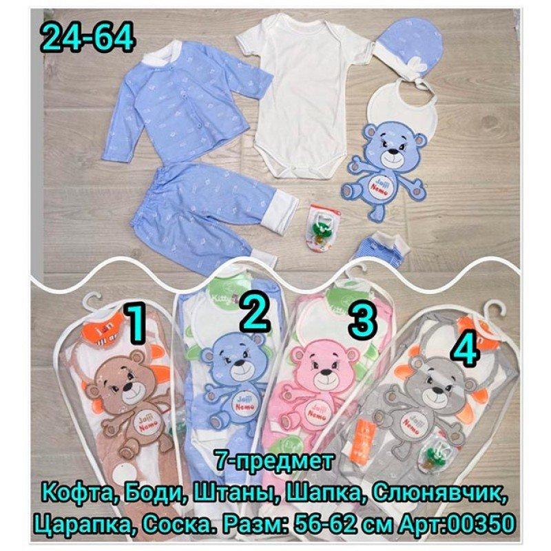 Наборы для малышей Х08196
