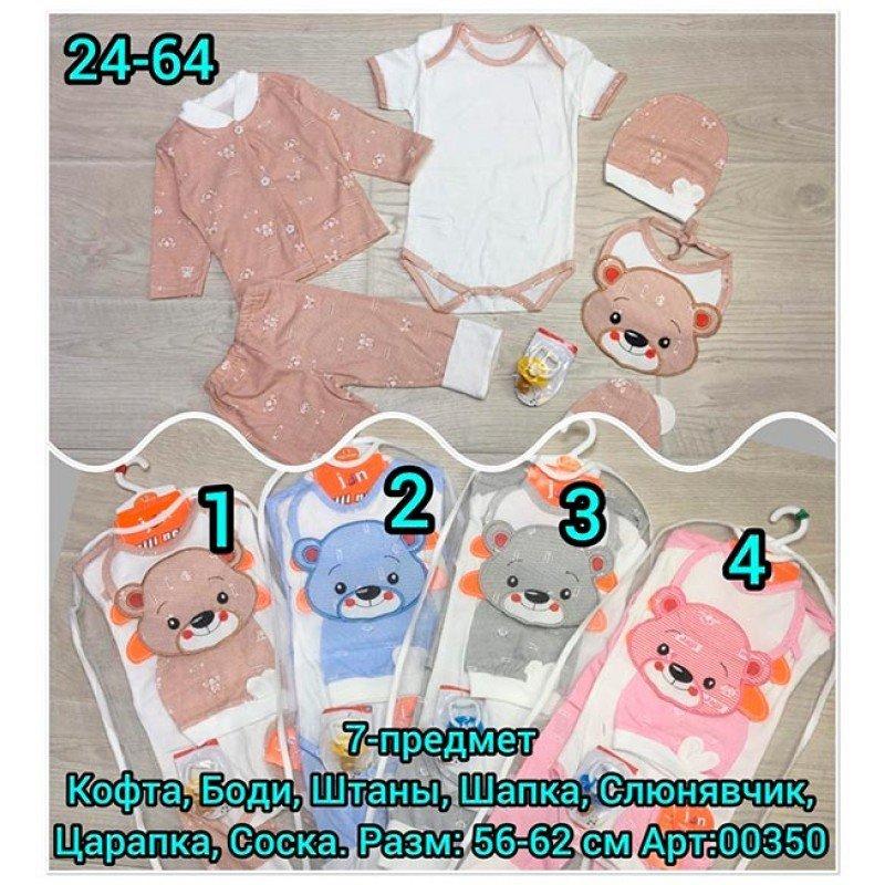 Наборы для малышей|Х08196-1