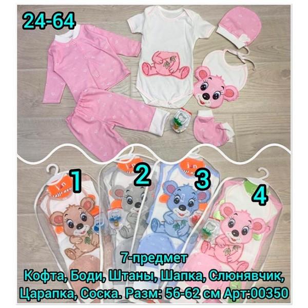 Наборы для малышей|Х08196-2