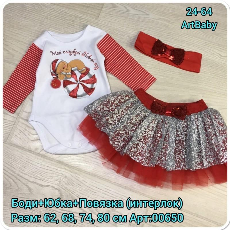 Новогодние костюмчики для девочек Х10140-1