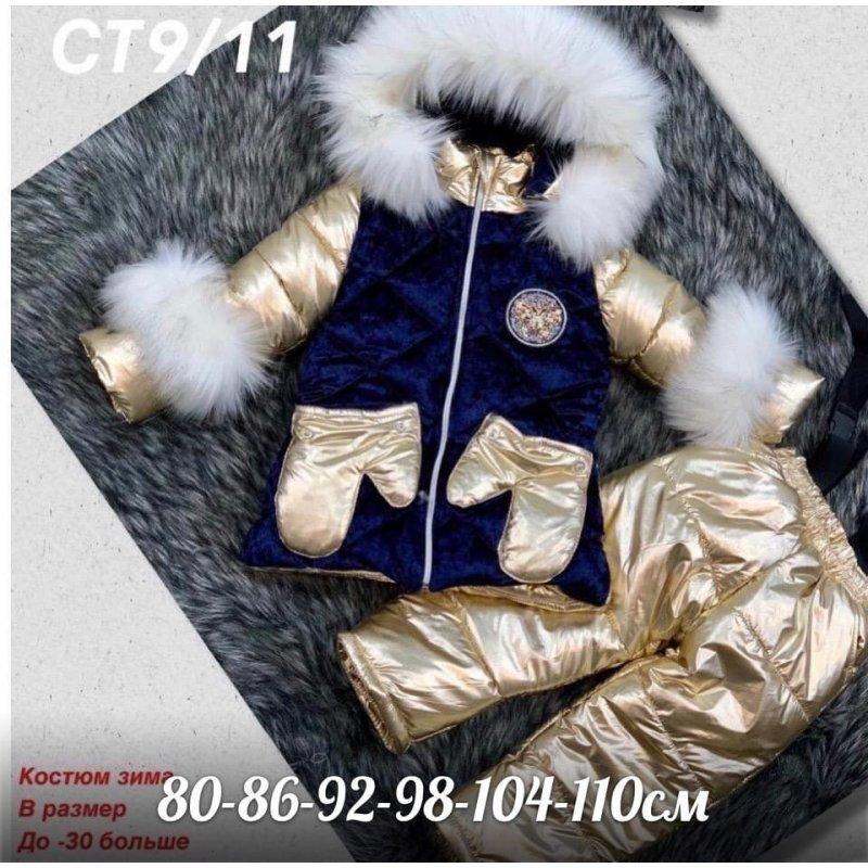 Комплект куртка+полукомбинезон|Х09095-1