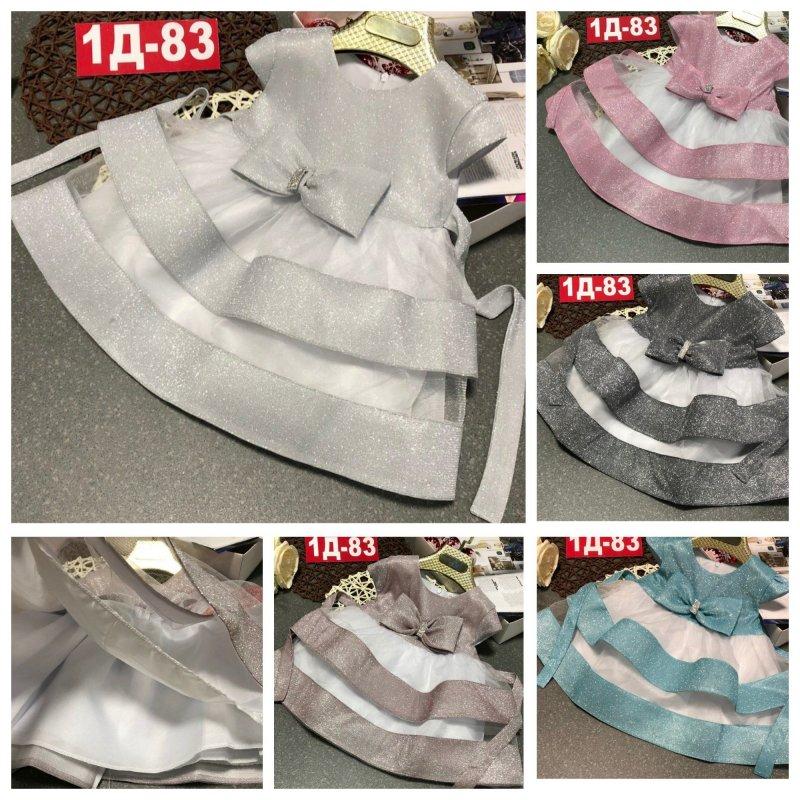 Нарядные детские платья Х11115
