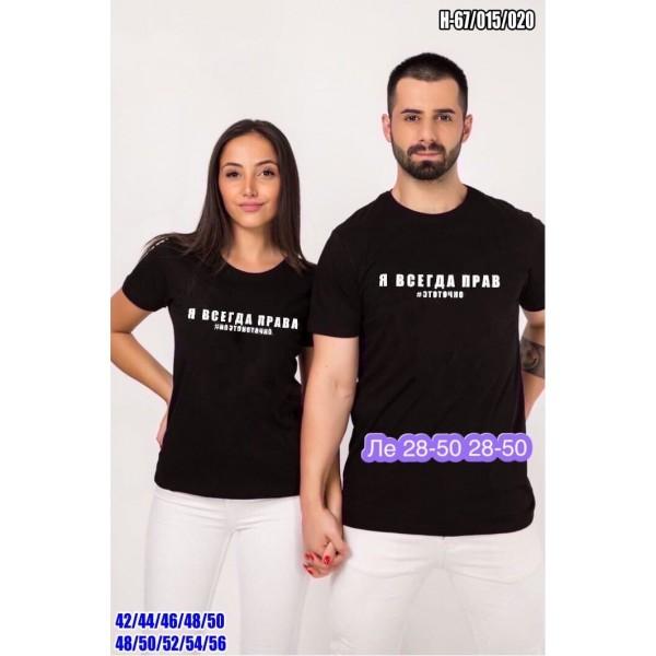 Мужская футболка|Х01175-1