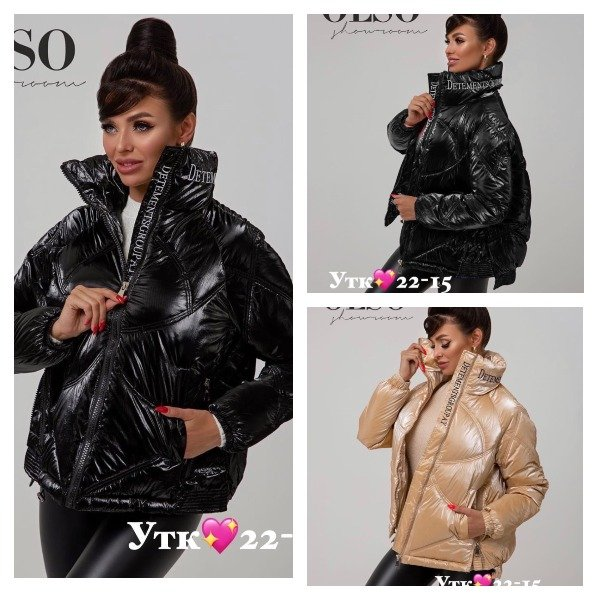 Женские куртки. Демисезон|Х10207