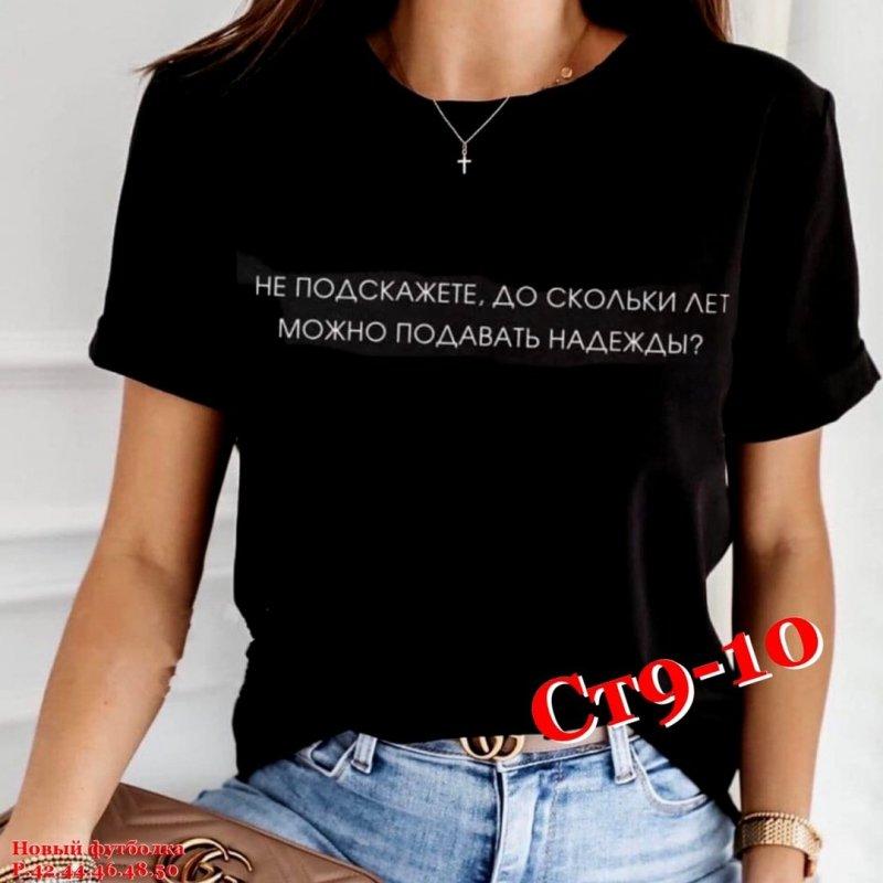 Новогодние футболки|X11181-9