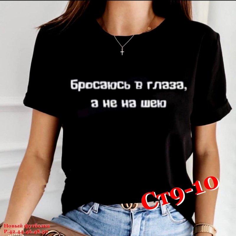 Новогодние футболки|X11181-5