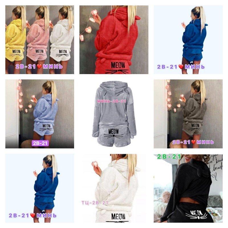 Плюшевые пижамки|Х11222